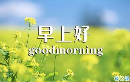 早上好正能量的句子和图片 早上好励志的句子配图激励人心的