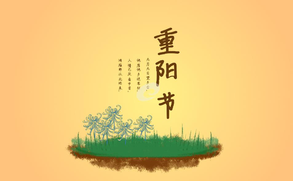 2021重阳节应该说什么祝福语,2021重阳节应该说什么祝福语