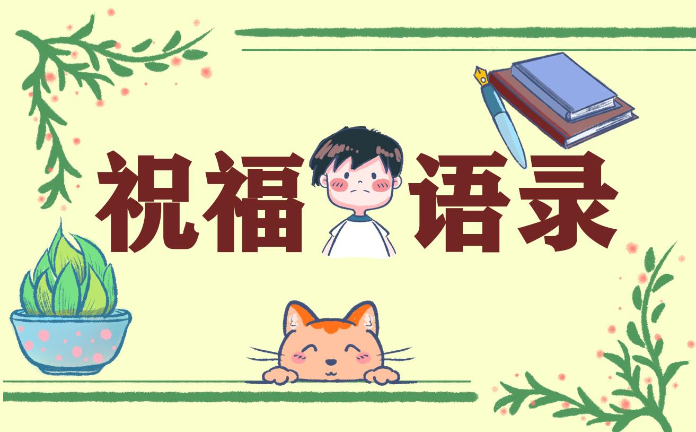 520节日温馨祝福语