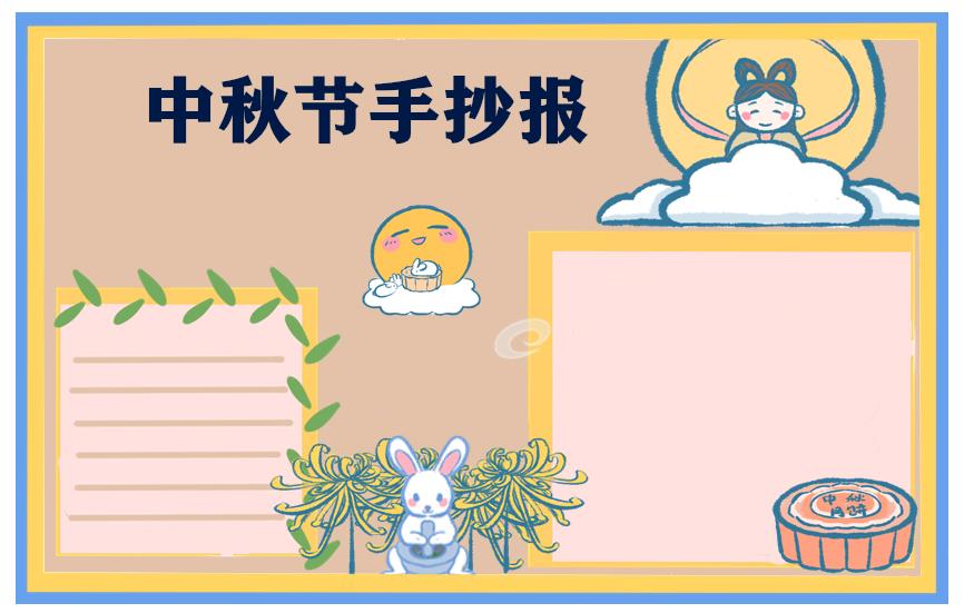 2021中秋节发朋友圈的精美句子