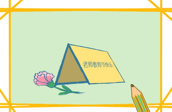 2021年教师节给老师的节日祝福语