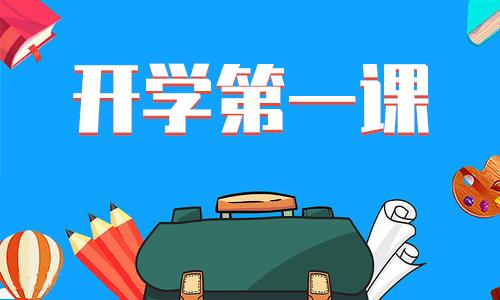 2020小学生北京公共安全开学第一课观后感,2020小学生北京公共安全开学第一课观后感