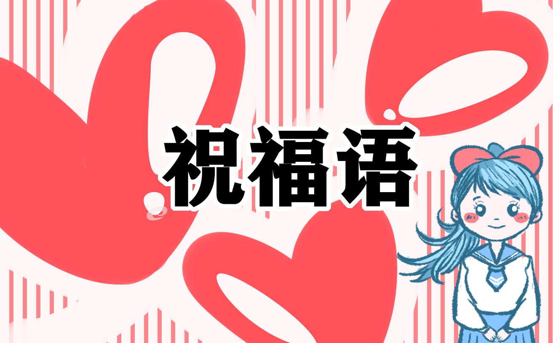 520节日祝福语搞笑