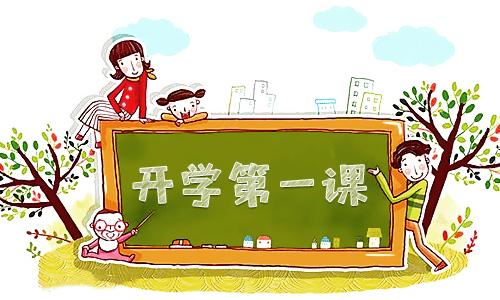 2020北京公共安全开学第一课观后感1000字五篇,2020北京公共安全开学第一课观后感1000字五篇